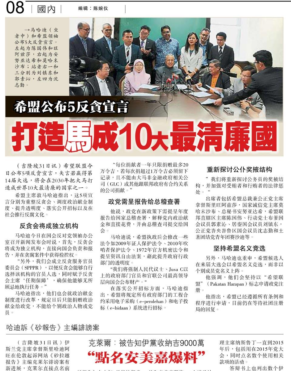 希盟公布5反贪宣言 打造马成10大最清廉国