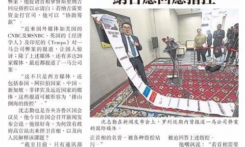 国际媒体纷报道1MDB案 纳吉应回应指控